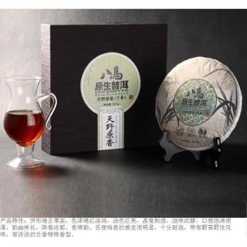 普洱 天野原香 兰香 熟饼 357克 黑茶