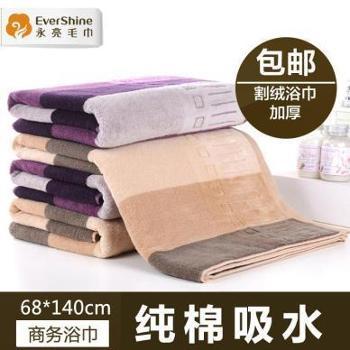 永亮家纺纯棉大浴巾加大加厚单条装9347