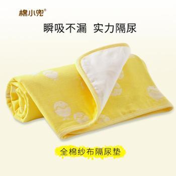 棉小兜新生婴儿宝宝防水可洗纯棉纱布隔尿垫月经垫9004-5ND