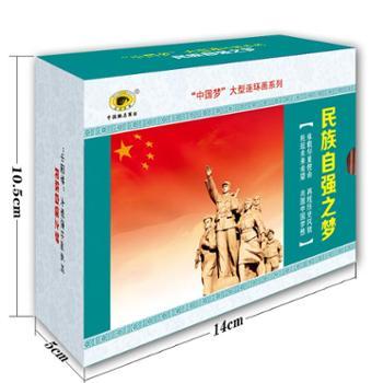 世纪金榜中国梦大型连环画——民族自强之梦(全10册)