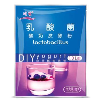 川秀 乳酸菌酸奶发酵剂 酸奶发酵菌 酸奶菌粉 酸奶粉 1g*10袋/包