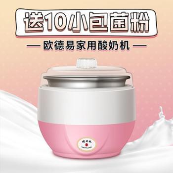 【欧德易】家用全自动酸奶机304不锈钢内胆自制美味健康好酸奶