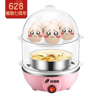 【欧德易】家用双层蒸蛋器迷你自动断电煮鸡蛋器蒸蛋机