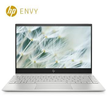 【惠普/HP】惠普ENVY13 13.3英寸13-aq1014TX超轻薄笔记本电脑 十代CPU