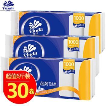 维达无芯3层1000克卷纸3提30卷婴儿系列超韧卷筒纸卫生纸。