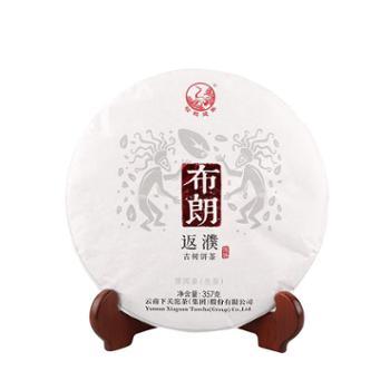 云南茶叶普洱茶生茶2016年布朗反濮古树饼茶(泡饼)357g/饼