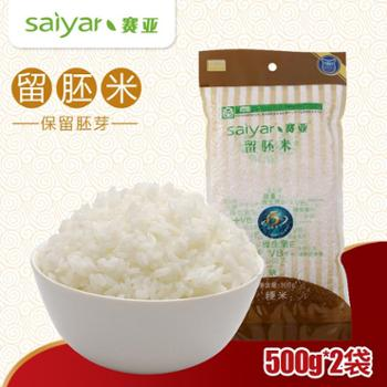 赛亚(Saiyar)留胚米500GX2袋 共2斤 绿色食品粳米dami宝宝大米胚芽米香米新米