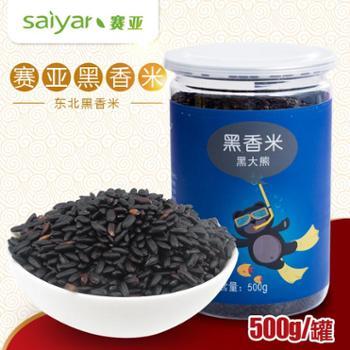 赛亚(Saiyar)黑香米500g 东北农家黑米 精选黑米杂粮五谷粗粮黑米粥原料