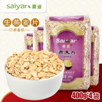 赛亚(Saiyar)燕麦片400gX4袋 共1600g 套餐组合 超值优惠 十四省免运费