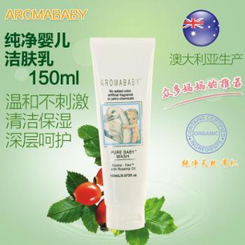 Aromababy/爱乐湄澳洲直邮进口天然有机纯净新生婴儿洁肤乳150ML