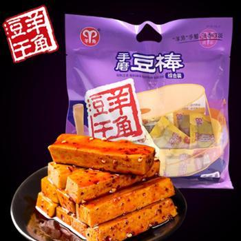 重庆武隆羊角豆干480g软豆棒手撕素肉综合装伴手礼包Q弹软嫩五香麻辣多口味混合零食