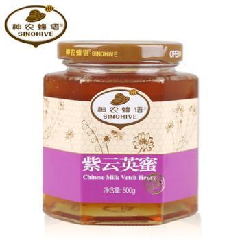 【神农蜂语】紫云英蜜 500g/瓶