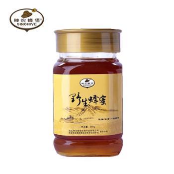 【神农蜂语】野生蜂蜜 500g