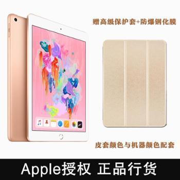 【双11抢购赠高级保护套+防爆钢化膜】2018款Apple/苹果iPad9.7英寸平板电脑