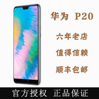 【双11抢购送蓝牙耳机】华为P20AI智慧全面屏全网通4G手机双卡双待