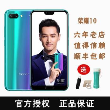 【送多重好礼】华为荣耀10全面屏AI摄影全网通4G手机双卡双待