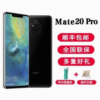 HUAWEI/华为Mate20Pro(UD)屏内指纹全网通4G手机