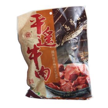 中华老字号 山西特产美食 冠云平遥牛肉 488g/袋