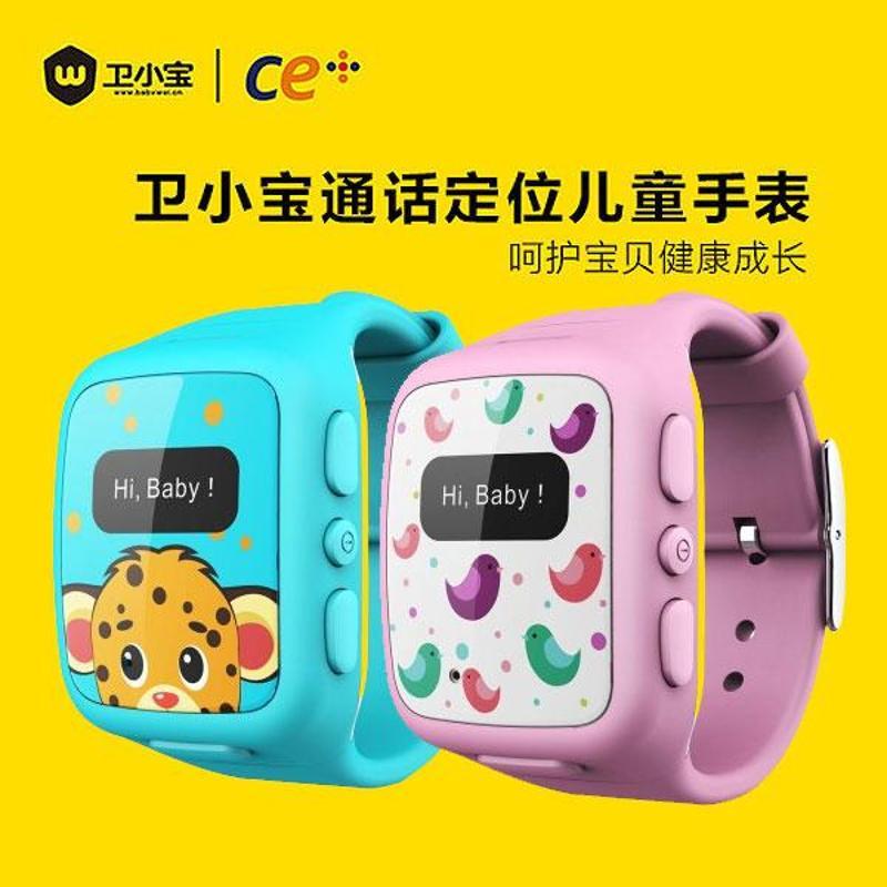 卫小宝 儿童智能手表 定位手机gps 可通话远程监控语音追踪男女新款