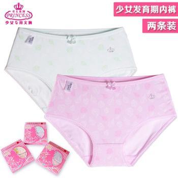 爱莉儿&欧萝拉公主女童棉质短裤三角内裤两条装