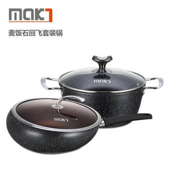授权正品 MAK7麦饭石回飞锅具套装2件套