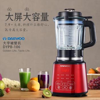 韩国大宇DAEWOO大容量2L智能料理机触控大屏