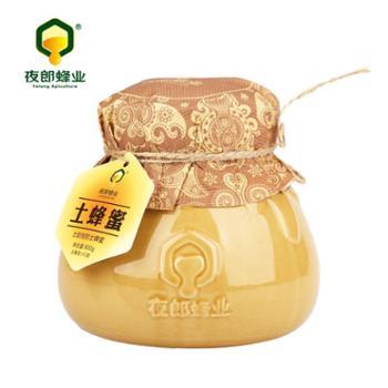 黔货出山夜郎蜂业土蜂蜜800g/罐官方直营农家自产