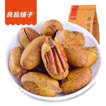 【良品铺子碧根果120g】办公室休闲零食奶油味坚果干果特产小吃