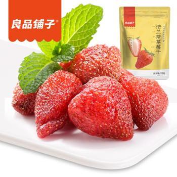 良品铺子草莓干 98gx2袋 水果干新鲜蜜饯果脯零食休闲食品小吃