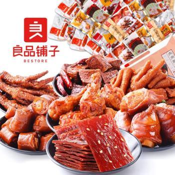 良品铺子肉类零食大礼包520g 猪肉脯肉干猪蹄猪尾巴小吃休闲食品整箱小