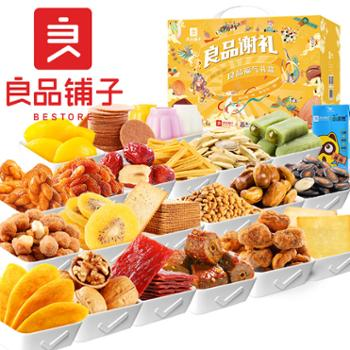 良品铺子 10斤零食大胃王礼盒 零食大礼包坚果组合送礼