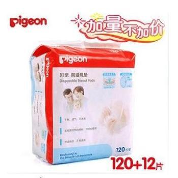 贝亲乳垫 防溢乳垫 一次性乳垫PL163