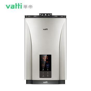 VATTI/华帝热水器水气双调智能恒温燃气热水器16L