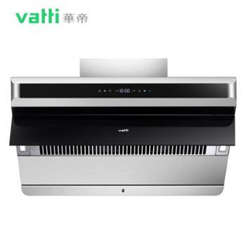 VATTI/华帝油烟机侧吸自动洗大吸力抽油烟机i11085