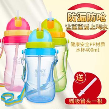 爱得利宝宝水杯吸管杯儿童水杯吸管学饮杯400ML婴儿防漏水杯水壶