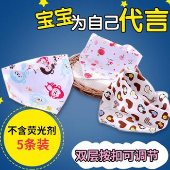 宝宝双层按扣三角巾新生儿用品围嘴围巾婴儿加厚双层口水巾5条装