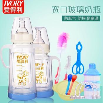 爱得利婴儿玻璃奶瓶防摔宽口带手柄保护套吸管宝宝儿童新生儿奶瓶1套装