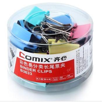 齐心(COMIX)B3633 彩色长尾夹(32mm筒装)24只/桶