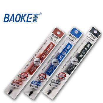 宝克 PS1940 中性笔 通用 替芯 中性芯 0.5mm 学习 办公 用品 单盒