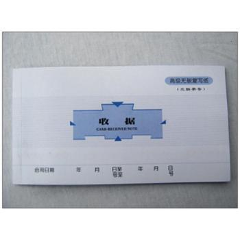 莱特 5009s 48k 收据三联带号 高级无碳复写纸收据本带号 单本