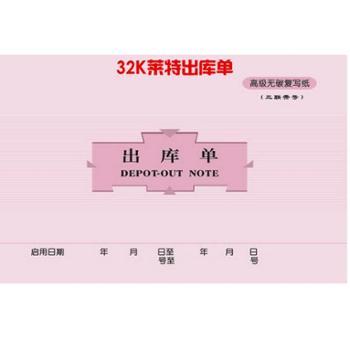 莱特5513 32k无碳复写三联带号出库单 出库通知单 横式单据开发票收据 单本
