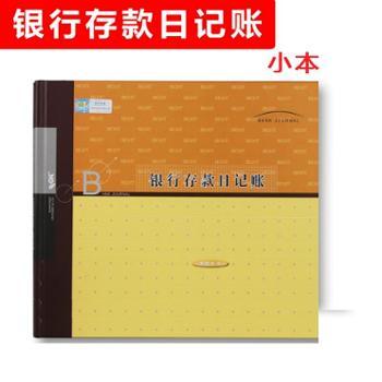 莱特6403银行存款日记账 记账本 会计账簿账本 帐表 账册