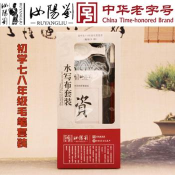 汝阳刘水写布套装中华老字号(一支毛笔,一张水写布,5张临帖卡,多功能水碟)