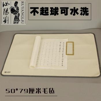 汝阳刘加厚书画毛毡垫子毛笔字垫50x79cm国画书法宣纸毡子书画毡