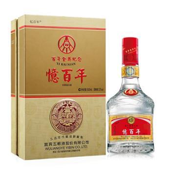 五粮液股份公司忆百年百年金奖纪念52度500ml浓香型白酒