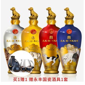 52度五粮液股份戊戌(狗)年纪念酒500ml4瓶装浓香型白酒