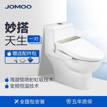 JOMOO九牧卫浴喷射虹吸式坐便器智能盖板马桶组合Z11170