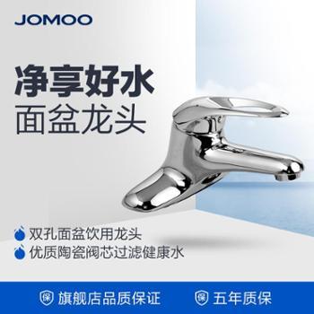 JOMOO九牧双孔面盆龙头洗脸盆冷热水龙头洗手池台下盆龙头3275-050