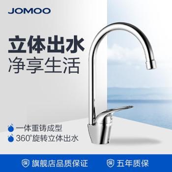 JOMOO九牧水龙头健康饮用厨房水槽菜盆可旋转冷热龙头3344-050