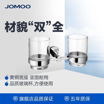JOMOO九牧 浴室挂件 漱口杯 刷牙杯铜合金底座 牙刷双杯 933603